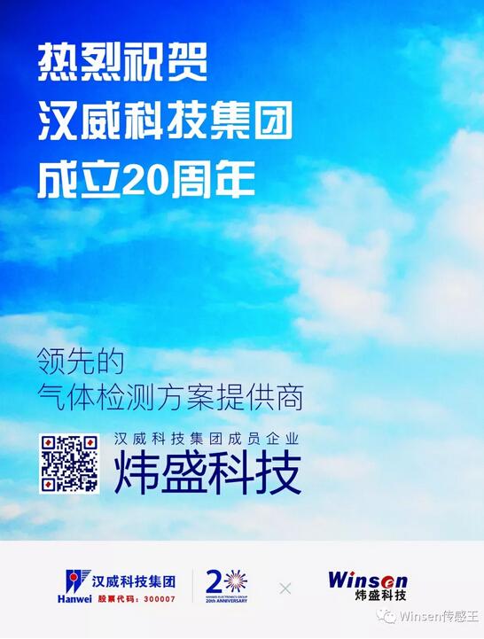 汉威科技20周年